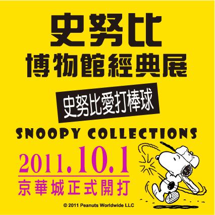 Snoopy博物館經典展