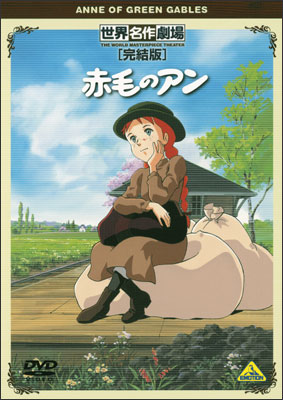 Anne_of_Green_Gables_DVD.jpg