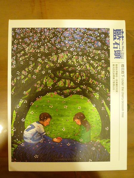 櫻花樹下外盒