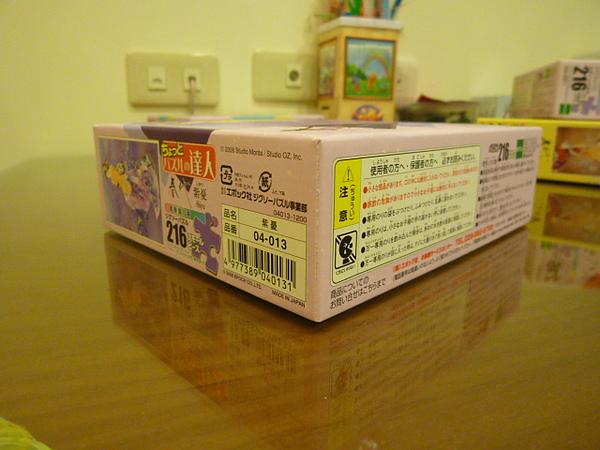 紫憂另一盒側