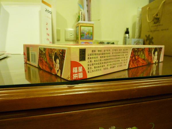 出塞曲外盒(側邊)