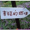 香草花緣-7.jpg