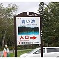 10009北海道-Day2-18.JPG