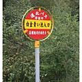 10009北海道-Day2-19.JPG