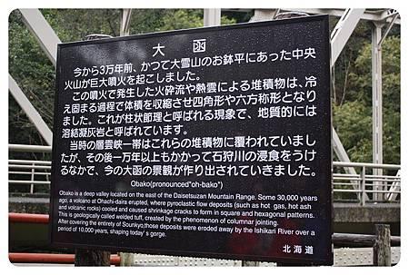 10009北海道-Day2-30.JPG