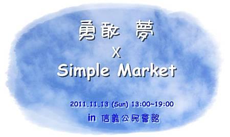 20111013_勇敢夢擺攤_Simple market_公告-1101.JPG