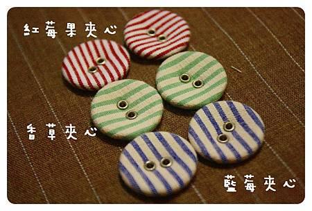 201111-布扣-05.JPG
