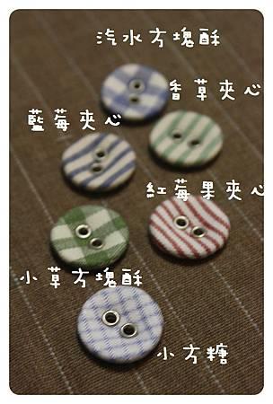 201111-布扣-07.JPG
