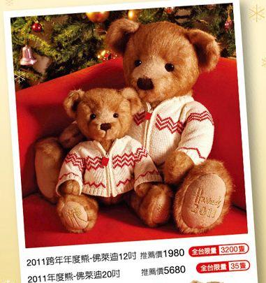年度熊.JPG