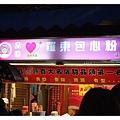 1000126-羅東夜市-08.JPG