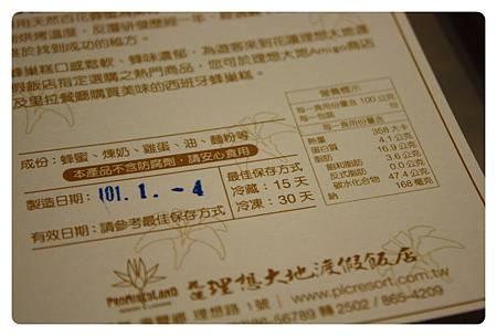 10101-蜂巢糕-06.JPG