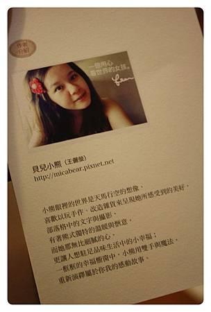 10101-小熊書開書文-06.JPG