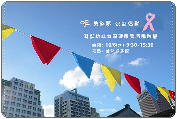 20121006_舞動粉紅公告2