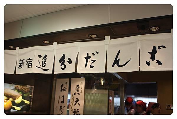 20120924-追分團子-02