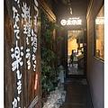 20120923-高田屋-01