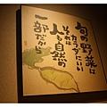 20120923-高田屋-03