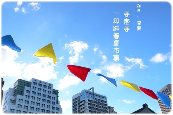 20121021_秋日涼爽簡單市集