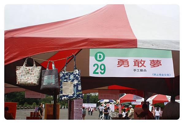 20121206-國父紀念館擺攤-03