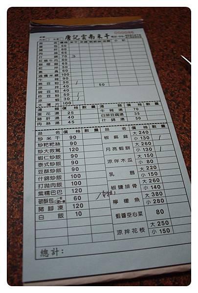 1011118-唐記米干-01