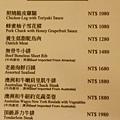 1020210-新竹老爺鐵板燒-03