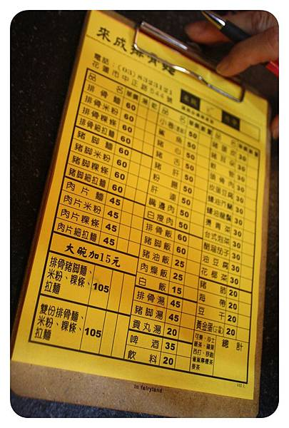10206-來成排骨麵-06.JPG