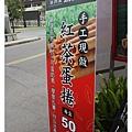 10207-日月潭紅茶手工蛋捲-03.JPG