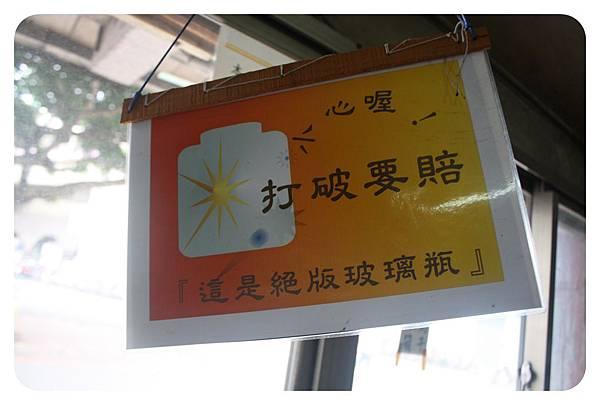 10206-廣來商店-05.JPG