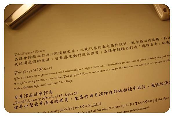 10207-晶澤晚餐-02.JPG