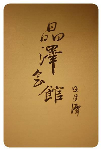10207-晶澤晚餐-06.JPG