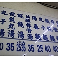 1020823-宜蘭文昌炸醬麵-03.JPG