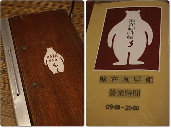 20131214-熊在咖啡館-02