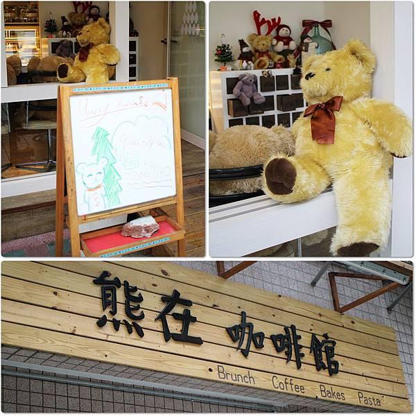 20131214-熊在咖啡館-10