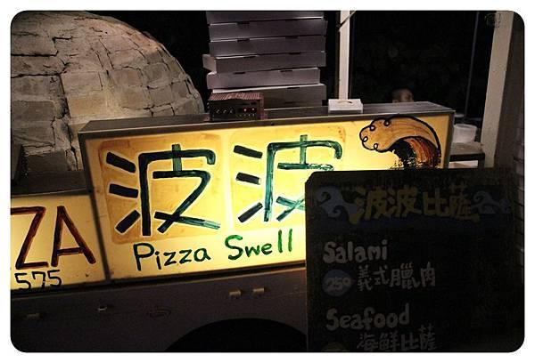 1030620-墾丁波波pizza-03
