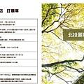 2014旅展-北投麗禧