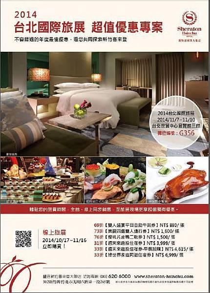 2014旅展-新竹喜來登-01