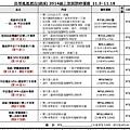 2014旅展-長榮礁溪