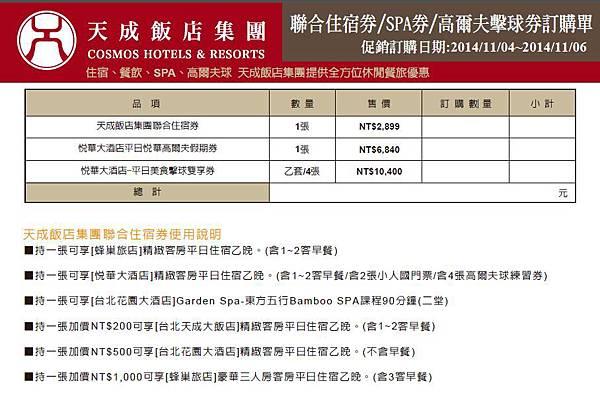 2014旅展-天成