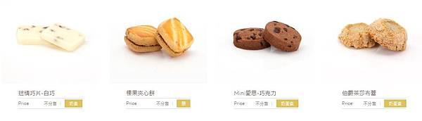 餅乾細項-01