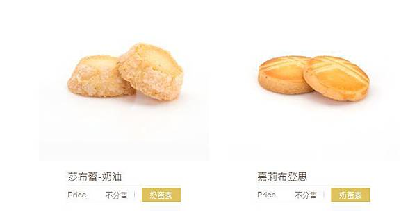 餅乾細項-03