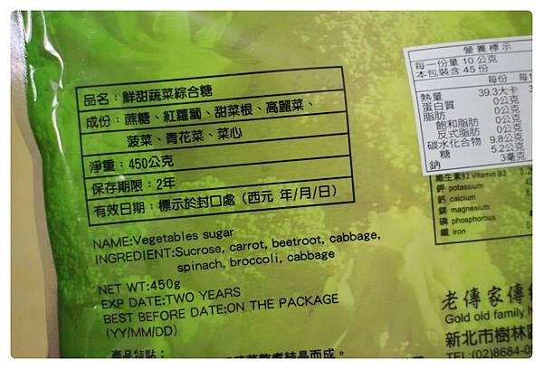 1041004-老傳家-糖-11.JPG