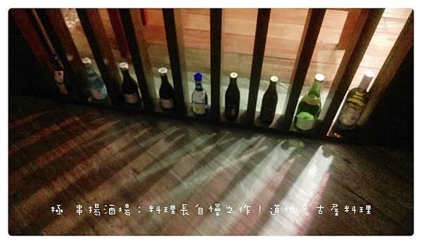 極居酒屋-18