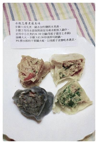 孫家水餃-18