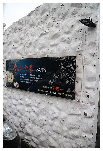 1041019-青山食藝-02