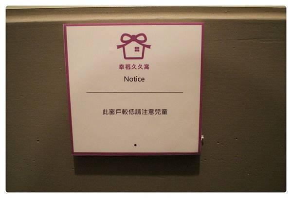 1041114-幸福久久窩-19.JPG