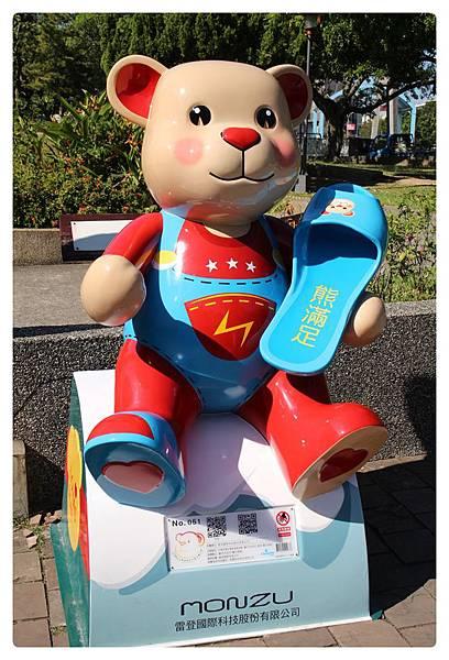 1041214-熊-No51