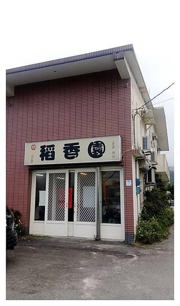 1050416-稻香園-01