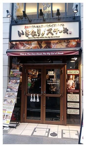 10504-東京-立食牛排-01.jpg
