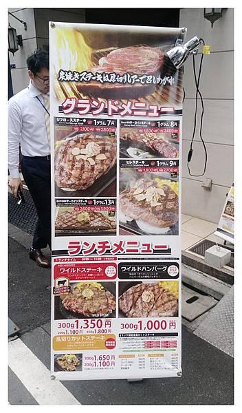 10504-東京-立食牛排-03.jpg