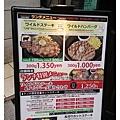 10504-東京-立食牛排-04.jpg
