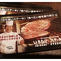 10504-東京-立食牛排-05.jpg
